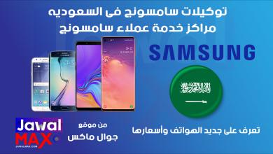 توكيلات سامسونج فى السعوديه 2019 - جوال ماكس
