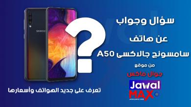 FAQ Samsung A50 - JawalMax