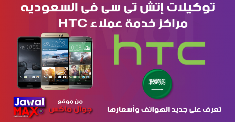 HTC Costumer Services in KSA