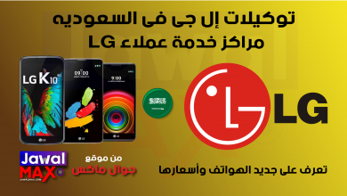 LG Costumer Services in KSA
