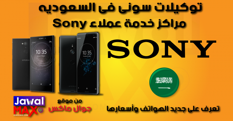 Sony Costumer Service in KSA