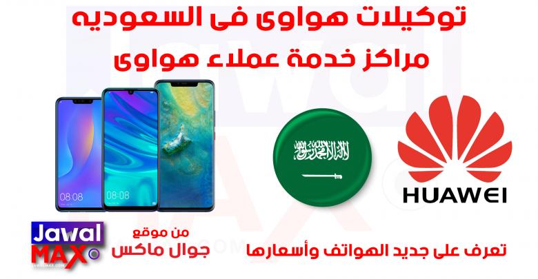 hUAWEI in KSA - JawalMax