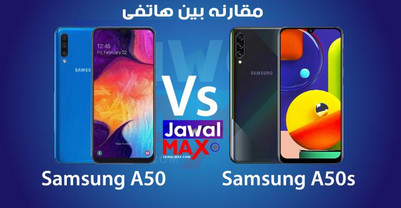 A50 VS A50s - Jawalmax