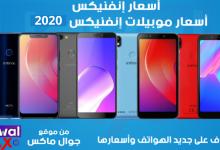 اسعار انفينكس في السعوديه 2020