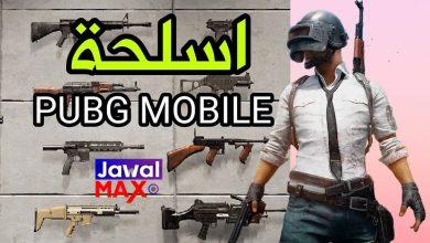 أحسن الأسلحة في ببجي موبايل ٢٠٢٠