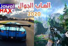 أفضل ألعاب الجوال ٢٠٢٠