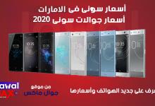 أسعار جوالات سوني في الإمارات 2020