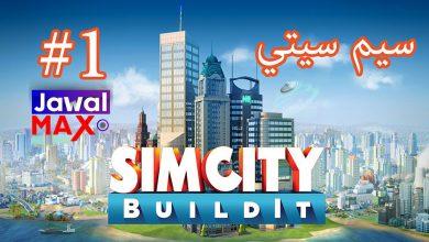 شرح و تحميل لعبة سيم سيتي Simcity Buildlt للأيفون