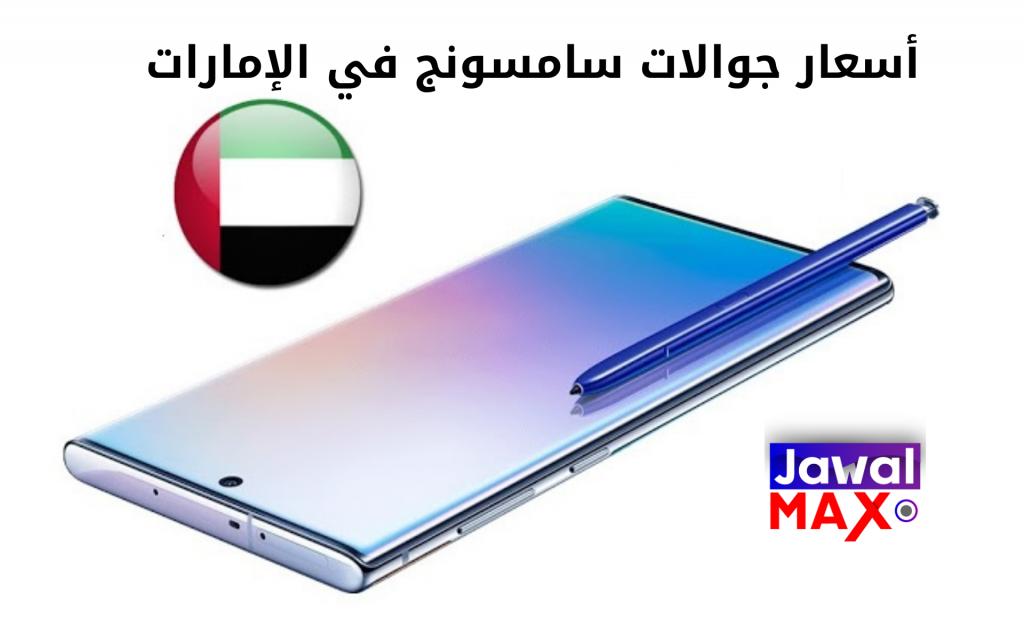 أسعار جوالات سامسونج في الإمارات