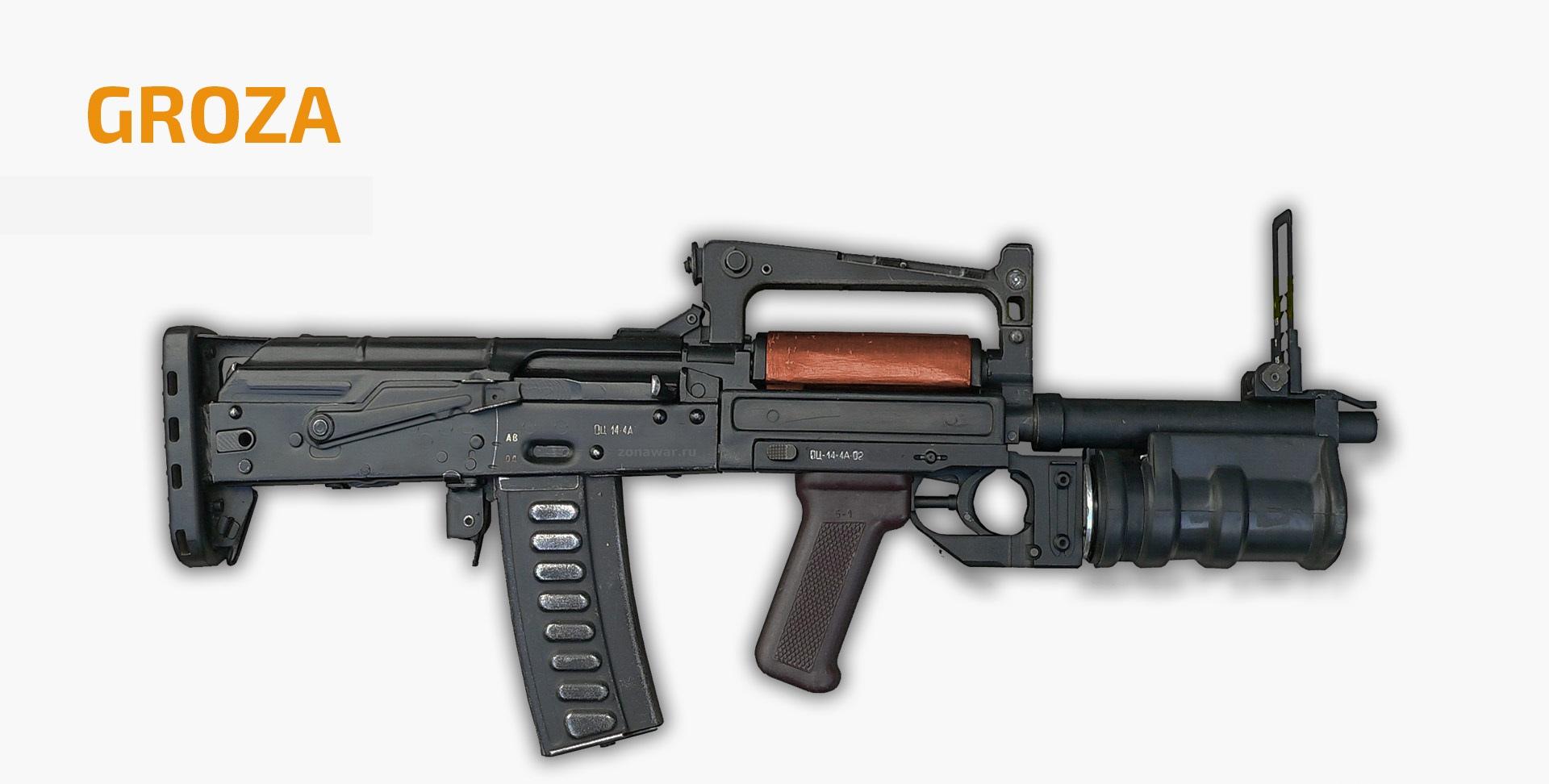 سلاح GROZA في ببجي موبايل