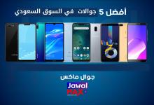 أفضل ٥ جولات في السوق السعودي
