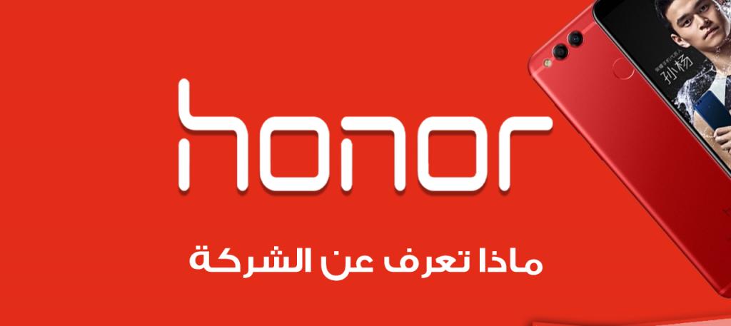أسعار جوالات هونر في الإمارات 2020