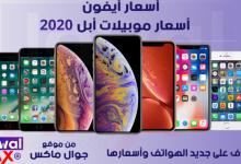 اسعار ايفون في مصر 2020