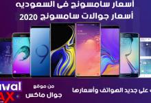 اسعارسامسونج السعوديه 2020- Jawalmax