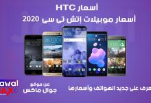 أسعار جوالات HTC في الإمارات 2020