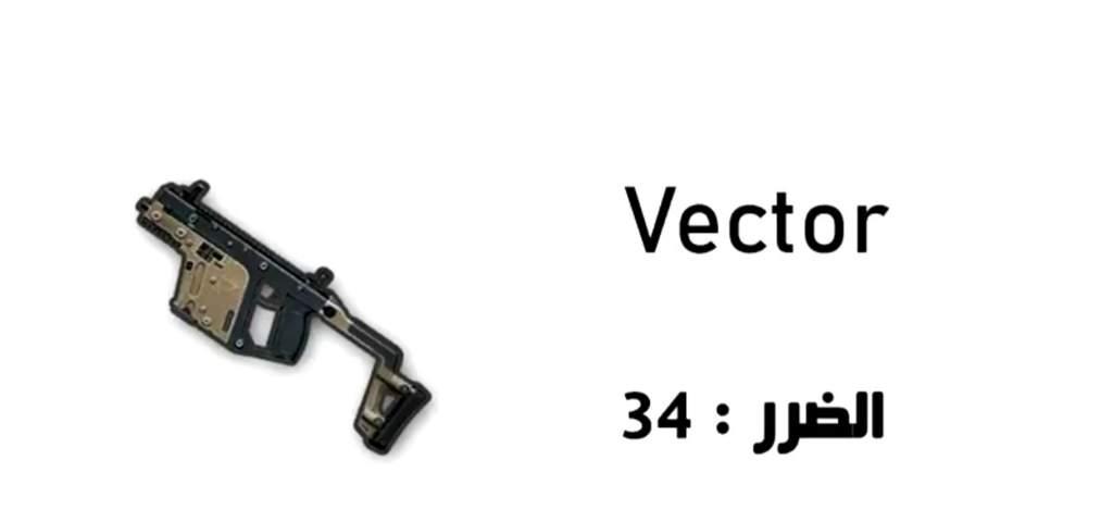 سلاح Vector في ببجي موبايل