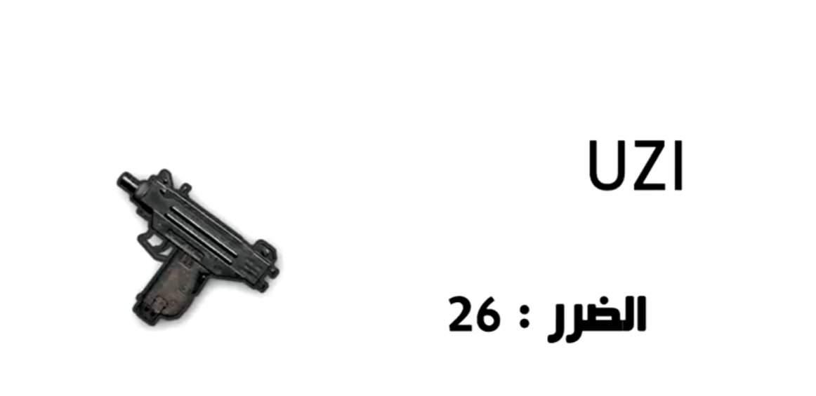 سلاح UZI في ببجي موبايل