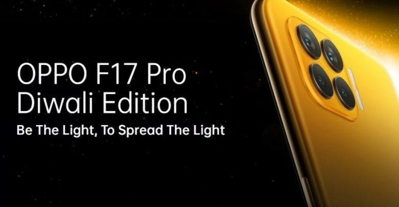 تم الكشف عن تصميم Oppo F17 Pro Diwali Edition قبل إطلاقه