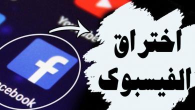خلل في Facebook يكشف البيانات الشخصية لمستخدمي Instagram