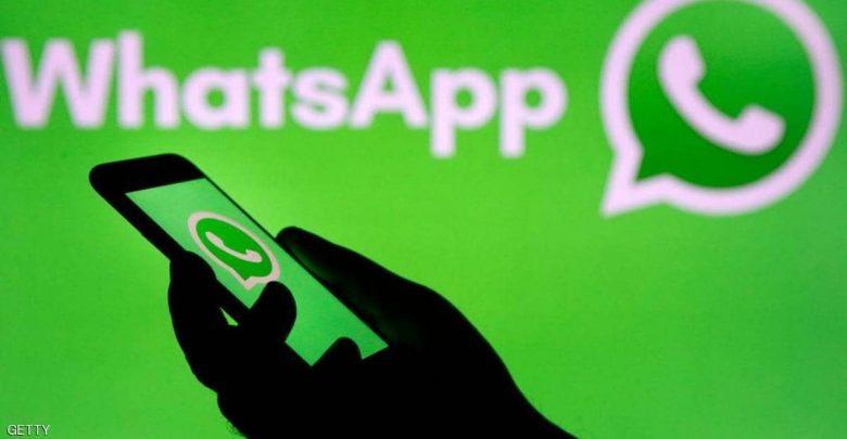 هل تحديث واتساب الجديد خطر علي الرسائل الشخصية