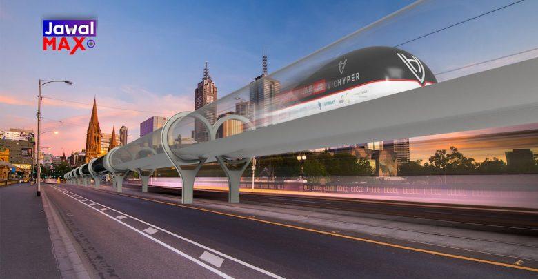 Hyperloop, jawalmax, جوال ماكس