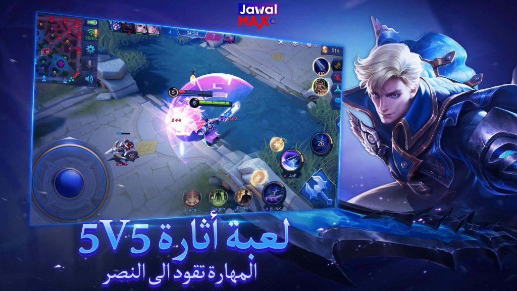 تحميل لعبة Mobile Legends